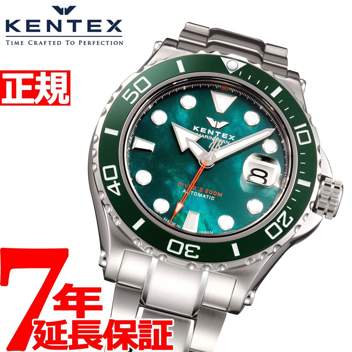 【5日0時~♪2000円OFFクーポン&店内ポイント最大51倍!5日23時59分まで】ケンテックス KENTEX メンズ 限定モデル 腕時計 ダイバーズ 自動巻き マリンマン シーホースII S706M-17