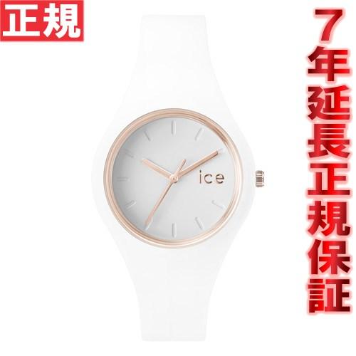 【SHOP OF THE YEAR 2018 受賞】アイスウォッチ ICE-WATCH 腕時計 アイスグラム ICE-GLAM スモール ホワイトローズゴールド ICE.GL.WRG.S.S(000977)