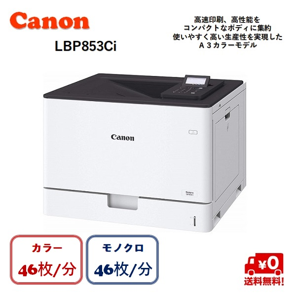 LBP853Ci1830C010 Canon カラーレーザープリンター A3 Satera