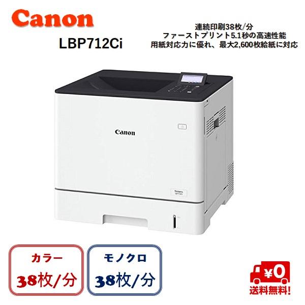 Canon Satera A4 カラーレーザープリンター LBP712Ci0656C005