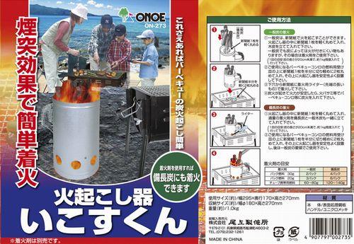 尾上製作所 (ONOE) 火起こし器 いこすくん  ON-273