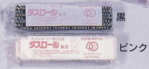 【福助工業】 LD ロール巻ポリ袋 ダスロール No.3 (ピンク・黒) 1ケース2000枚入