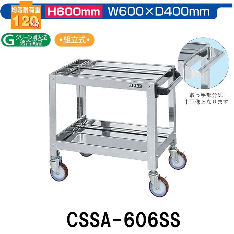 【サカエ】 ステンレスニューCSスペシャルワゴン CSSA-606SS