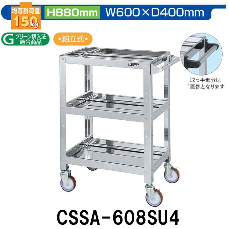【サカエ】 ステンレスニューCSスペシャルワゴン CSSA-608SU4