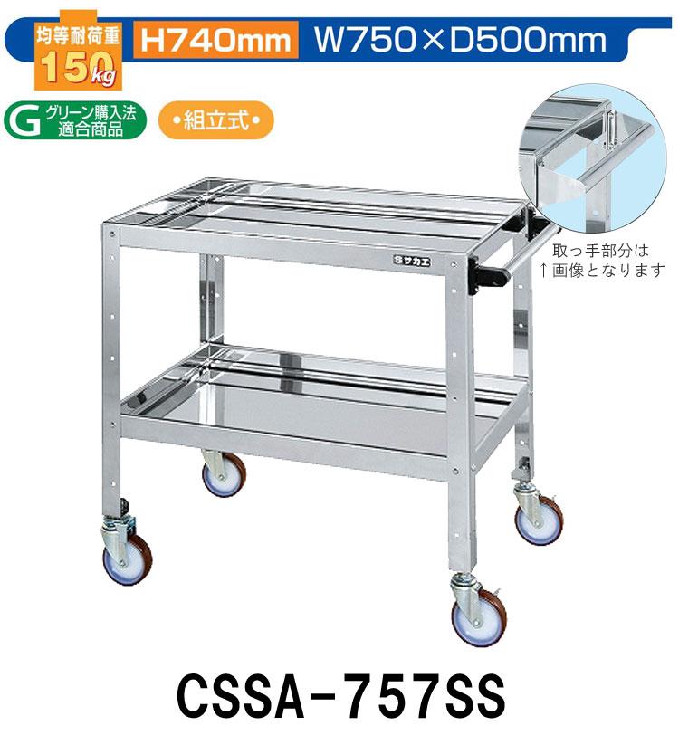 【サカエ】 ステンレスニューCSスペシャルワゴン CSSA-757SS
