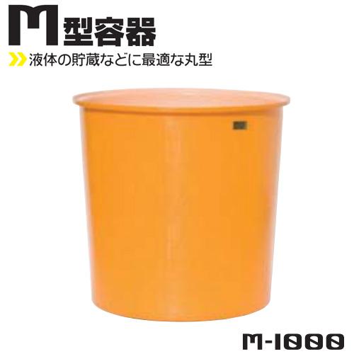 【スイコー】 丸型ポリエチレン容器 M-1000 (容量1000L) M型容器 フタなし M1000 【代金引換不可】 【貯蔵容器】