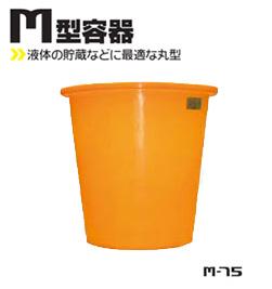 【スイコー】 丸型ポリエチレン容器 M-75 (容量75L) M型容器 フタなし m75 【代金引換不可】 【貯蔵容器】