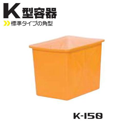 【スイコー】 K型ポリエチレン容器 K-150 (容量150L) K型容器 フタなし K150 【代金引換不可】 【貯蔵容器】