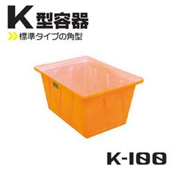 【スイコー】 K型ポリエチレン容器 K-100 (容量100L) K型容器 フタなし K100 【代金引換不可】 【貯蔵容器】