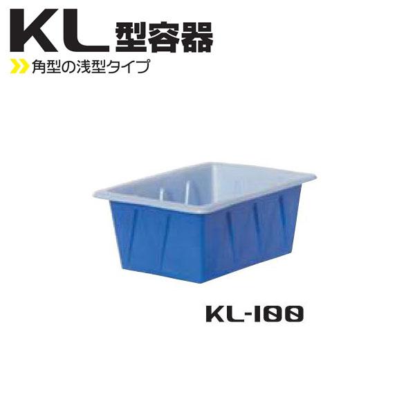 【スイコー】 KL型角型容器(二層) KL-100 容量100L フタなし 角型ポリエチレン容器 【代金引換不可】 【貯蔵容器】