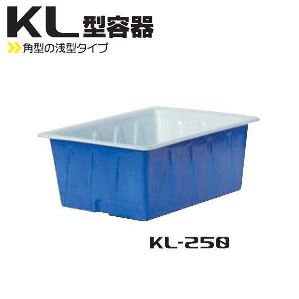 【スイコー】 KL型角型容器(発泡三重層) KL-250 容量250L フタなし 角型ポリエチレン容器 【代金引換不可】 【貯蔵容器】