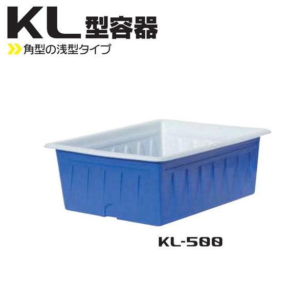 【スイコー】 KL型角型容器(発泡三重層) KL-500 容量500L フタなし 角型ポリエチレン容器 【代金引換不可】 【貯蔵容器】
