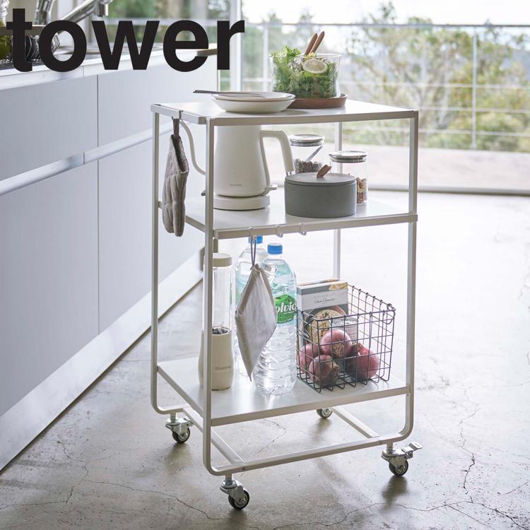 キッチンやリビングで使える3段棚のカート tower ハンドル�きキッチンカート3段 日時指定 タワー �国内最安値に挑戦� タワーシリーズ 山崎実業 収納