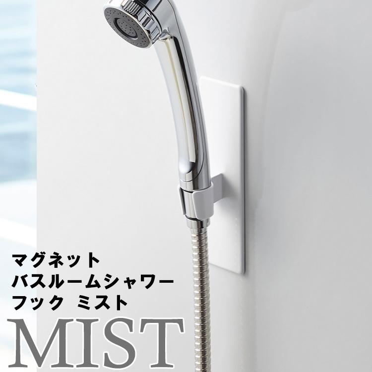 マグネットが付く浴室壁面に簡単取り付けのシャワーフック MIST マグネットバスルームシャワーフック 在庫あり ミスト 整理整頓 授与 4233 収納 山崎実業