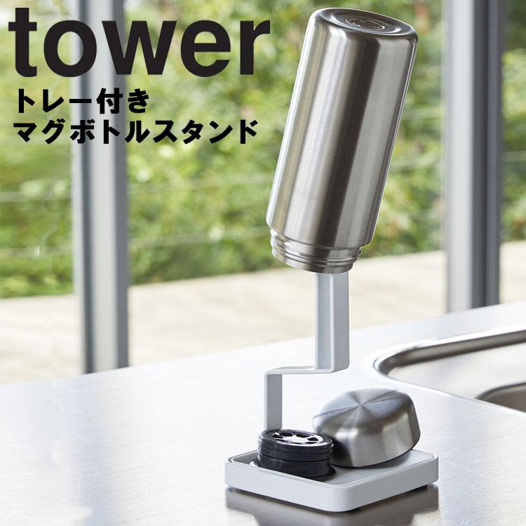 洗ったマグボトルと蓋やキャップを同時に干せるトレー付きのマグボトルスタンド tower トレー付きマグボトルスタンド タワー キッチン 水切り 有名な 山崎実業 台所 期間限定