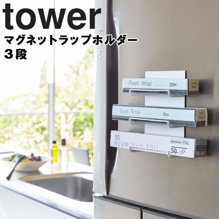強力マグネットで冷蔵庫にくっつけるだけ tower マグネットラップホルダー 3段 タワー 限定モデル 山崎実業 収納 磁石 待望 タワーシリーズ