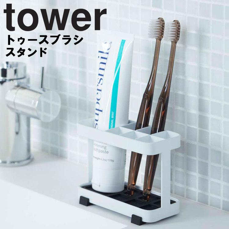 歯ブラシ6本 歯磨きチューブ1本を収納できるシンプルデザインの歯ブラシスタンド tower トゥースブラシスタンド ファッション通販 タワー 歯ブラシ立て 歯磨きスタンド 35%OFF タワーシリーズ 山崎実業 歯磨き粉
