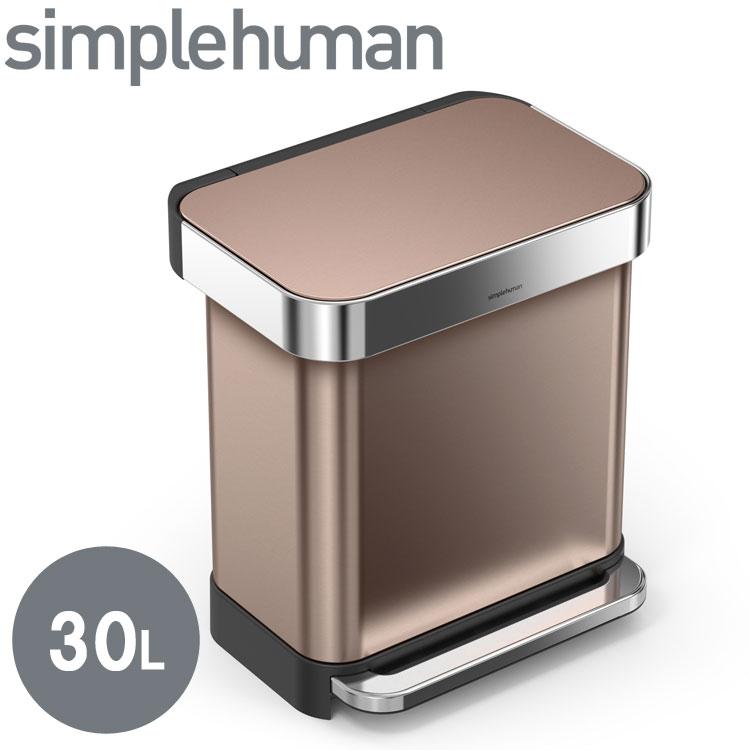 【日本正規代理店品】 simplehuman レクタンギュラーステップカン ローズゴールド 30L CW2032 シンプルヒューマン