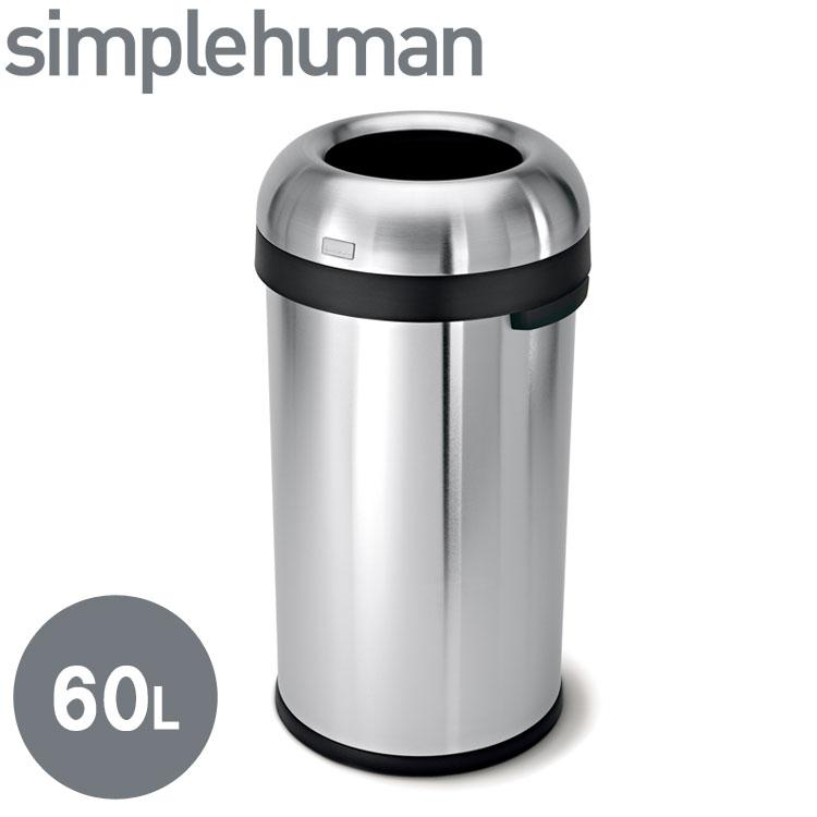 【日本正規代理店品】 simplehuman ラウンドオープントップダストボックス 60L CW1407 シンプルヒューマン