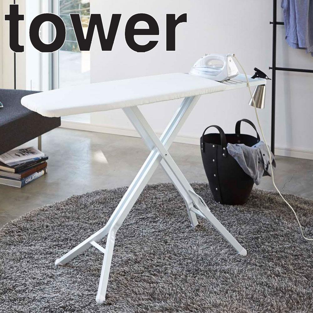 【山崎実業】 tower スタンド式アイロン台タワー 【アイロン掛け 足つき アイロン台 タワーシリーズ】