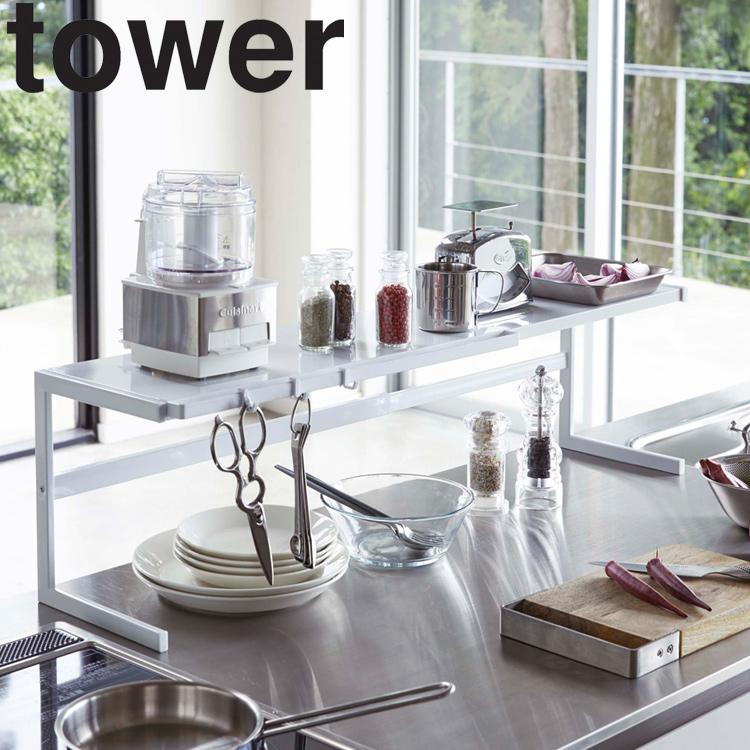 伸縮できるからキッチンの使う場所に合わせて調整できるラック tower 伸縮キッチンサポートラック タワー キッチン 台所 タワーシリーズ 新入荷 流行 収納 ご予約品 シンク上 コンロ横 山崎実業