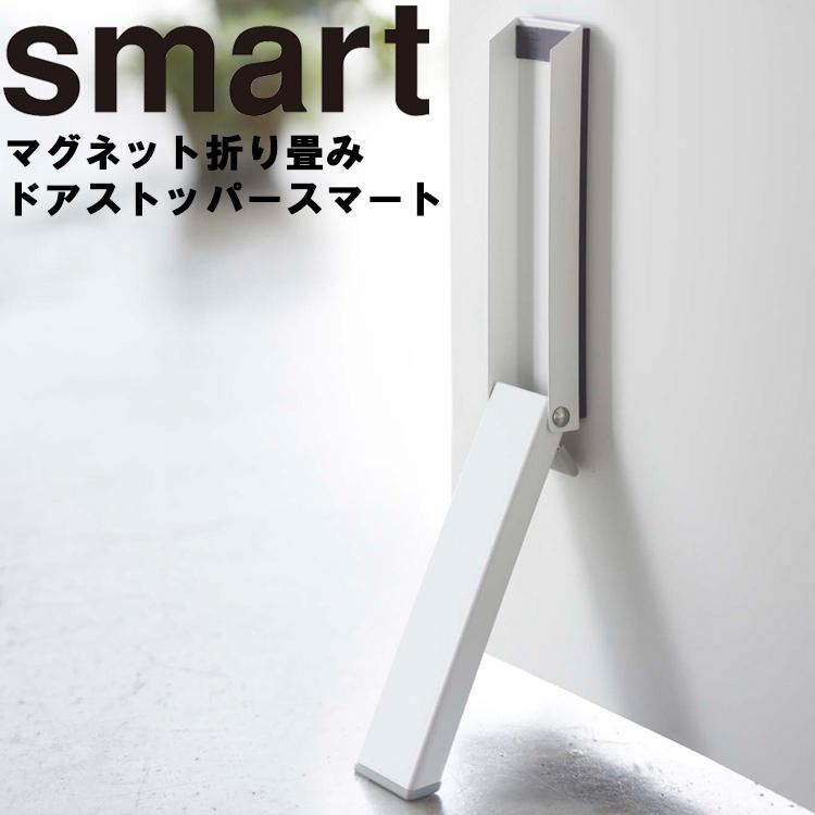 立ったまま操作できる便利な玄関ドアストッパー smart マグネット折り畳みドアストッパー 激安通販 返品送料無料 スマート ドア止め 磁石 スマートシリーズ 玄関 折りたたみ 山崎実業