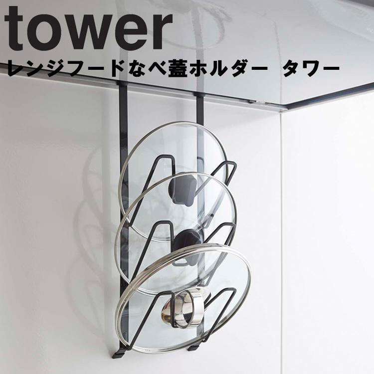 よく使うなべ蓋をレンジフード下にすっきり収納できます。 tower レンジフードなべ蓋ホルダー タワー 【台所 キッチン 収納 鍋蓋 タワーシリーズ ナベ 山崎実業】