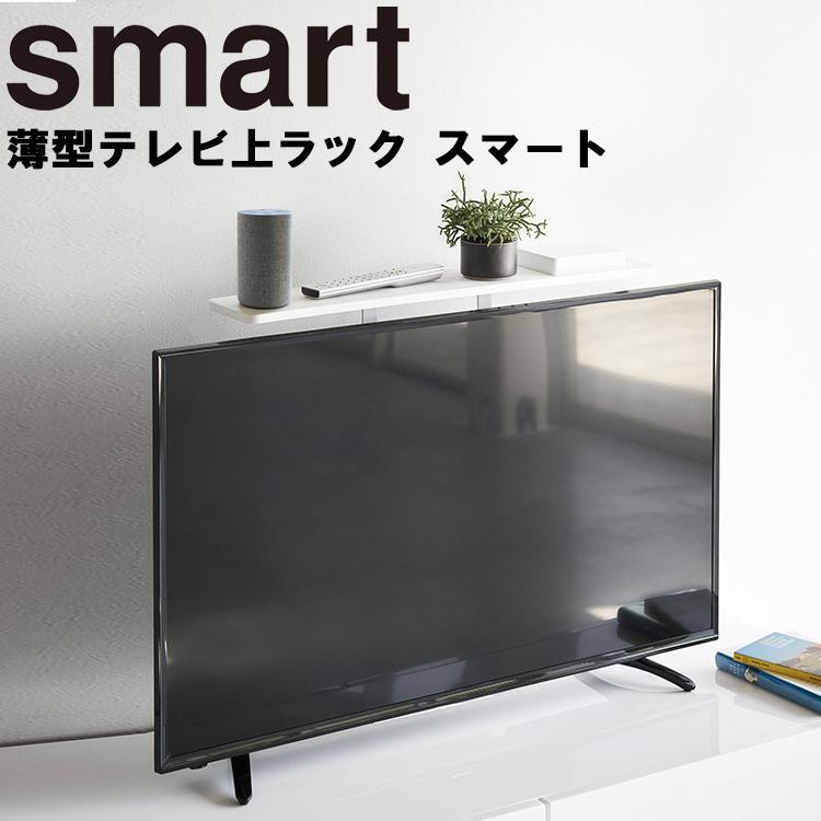 薄型テレビ上のスペースを有効活用できるラック smart 薄型テレビ上ラック セール特価品 電源タップ テレビ収納 スマート 激安通販