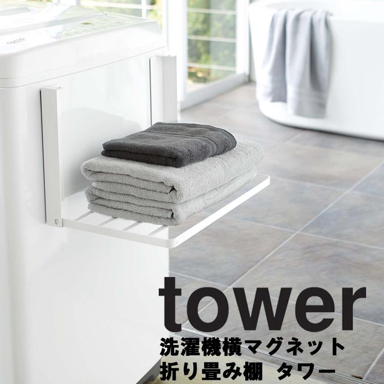 マグネットで洗濯機の正面や側面に簡単取り付け tower モデル着用&注目アイテム 洗濯機横マグネット折り畳み棚 タワー 今だけスーパーセール限定 タワーシリーズ 山崎実業 収納 磁石