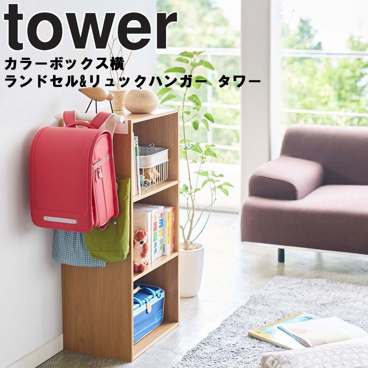 カラーボックスのネジを活用して簡単設置 tower カラーボックス横 ファクトリーアウトレット ランドセル リュックハンガー 訳あり品送料無料 収納 タワーシリーズ 引っ掛け 山崎実業 タワー