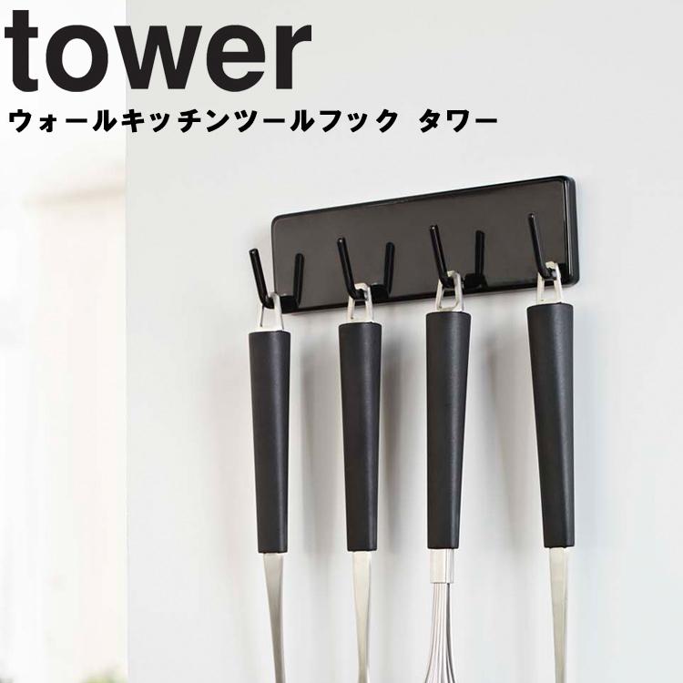 壁面を利用してシンプル 特別セール品 モダンなキッチンをスタイリッシュに演出します tower ウォールキッチンツールフック タワー キッチン用品 キッチン収納 タワーシリーズ 吊り下げ 山崎実業 『1年保証』