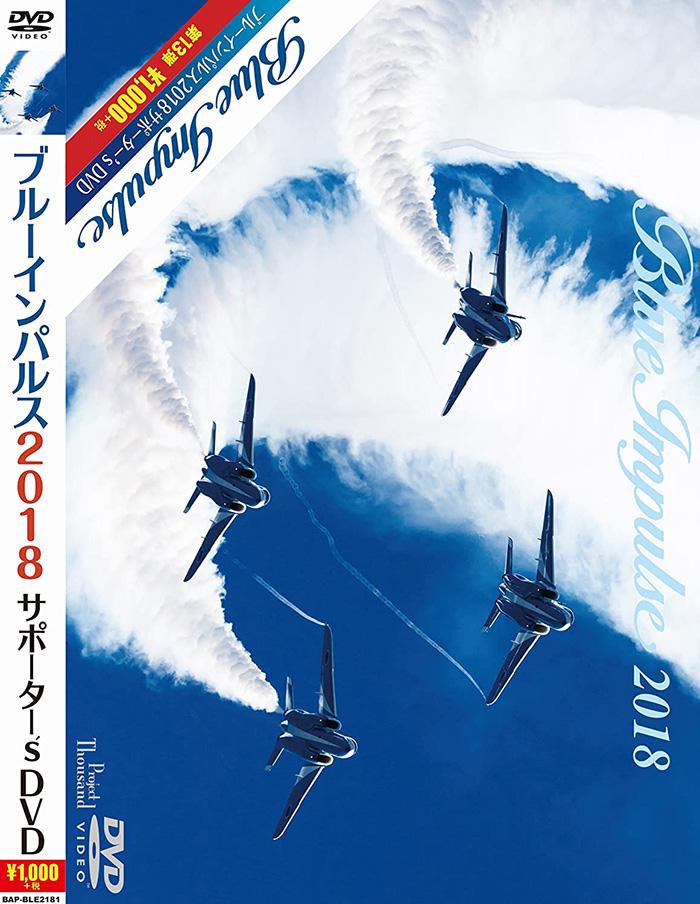 航空自衛隊 ブルーインパルス お気に入り DVD 航空祭 上等 サポーター's 2018 自衛隊グッズ