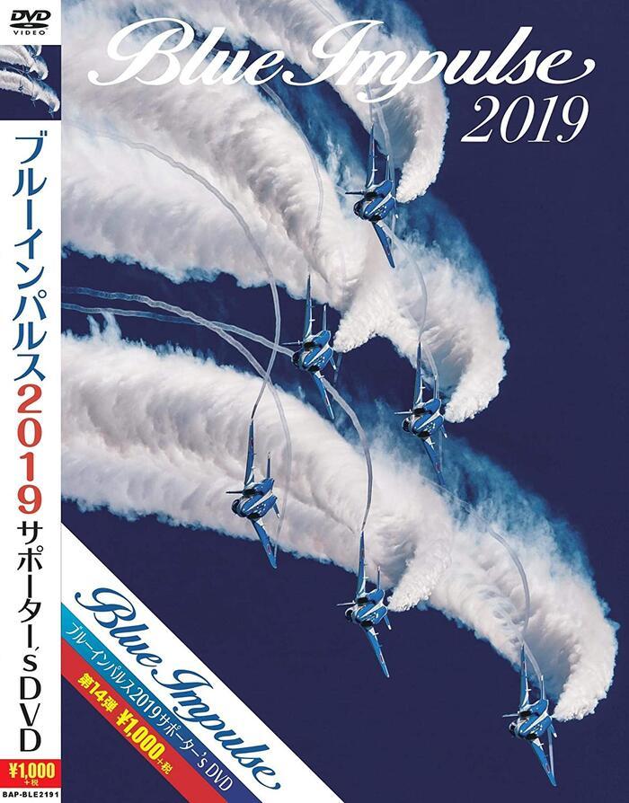 航空自衛隊 ブルーインパルス おしゃれ DVD 航空祭 2019 自衛隊グッズ サポーター's 贈答