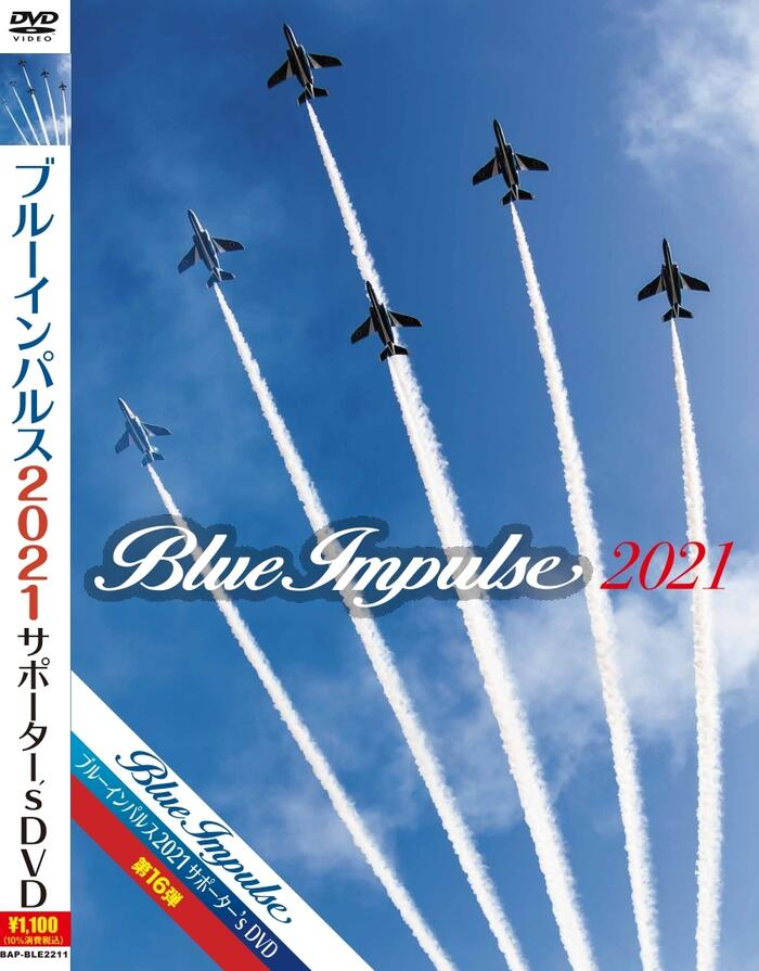 激安通販専門店 自衛隊 航空自衛隊 空自 半額 ブルーインパルス 自衛隊グッズ 2021 DVD サポーター's