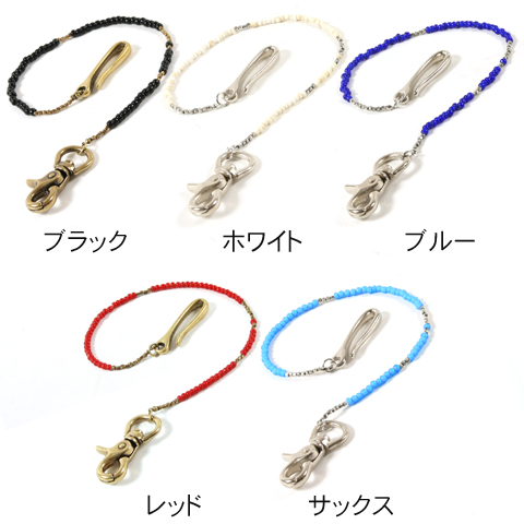 Japan hook type antique beaded wallet chain mens Womens unisex [arrival]