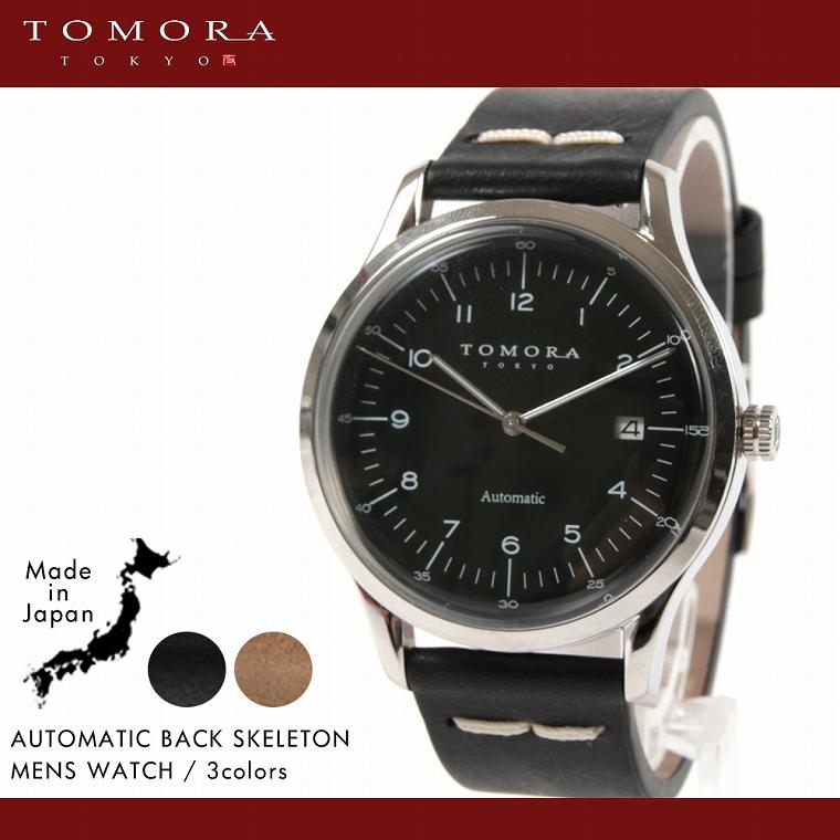 日本製 国産 オートマチック 本革 腕時計バックスケルトン TOMORA トモラ マルチカレンダー メンズ 男性 アナログ 丸型 自動巻き ギフト プレゼント ギフト