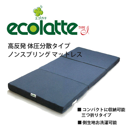 High elastic mattress ecolate TYPNI-N single (folding type and thickness 11 cm)