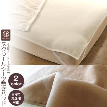 AF 敷きパッド シングル あったかメリノウール100%敷きパッド柔らかい暖かさで『ヌクゥールシーツ』シングルサイズ 105×205cm【天然・短毛】冬におすすめ