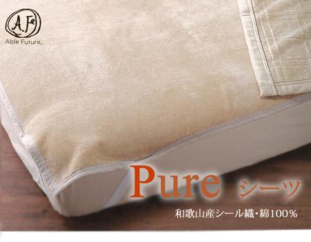 やわらか「Pureシーツ」敷きパッドキングサイズ(180×205cm)綿100% なめらかな肌触り秋 冬 あたたか 暖か シーツ敷パッド洗えて取り扱い簡単