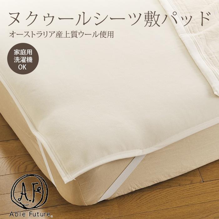 AF 敷きパッド シングル あったかメリノウール100%敷きパッド柔らかい暖かさで『ヌクゥールシーツ』シングルサイズ 105×205cm【天然・短毛】冬におすすめヌクウールシーツ