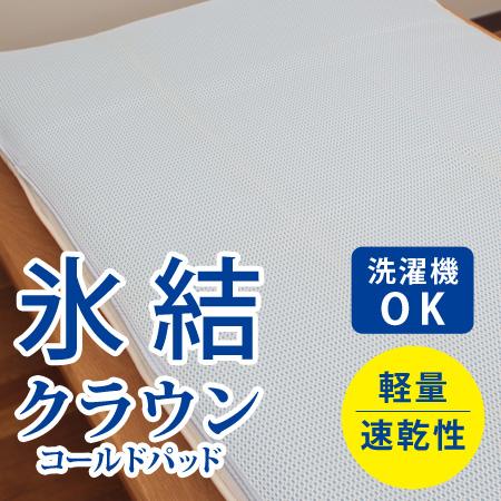 【在庫限り】繊維なのにひんやり!?氷結クラウンコールドパッド冷感コールドパッド 氷結シリーズ夏 敷きパッド ダブル(140×205cm)