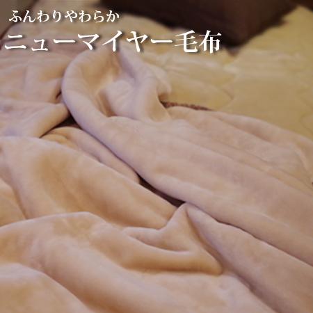 【高品質・日本製】ふんわり柔らか・やさしい肌触りご家庭で洗濯OKニューマイヤーアクリル毛布無地ダブル 180×210cmウォッシャブル あったか グッズ