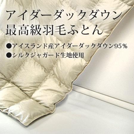 アイダーダック最高級羽毛布団アイスランド産アイダーダックダウン95%シルクジャガード織(銀糸入り)シングル 150cm×210cm