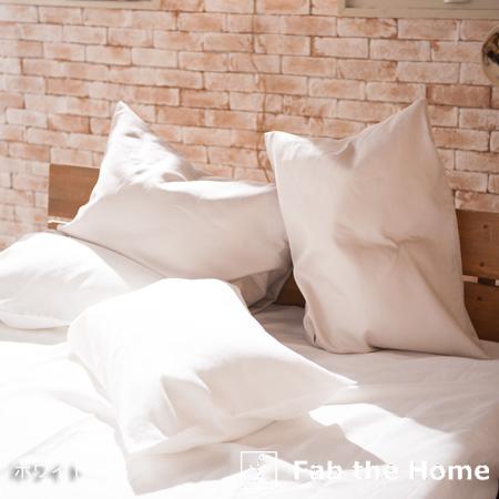デコボコワッフル織【ハニカム】枕カバー綿100% ピロケース43×63cm枕用ネコポス対象【ネコポス対応可】