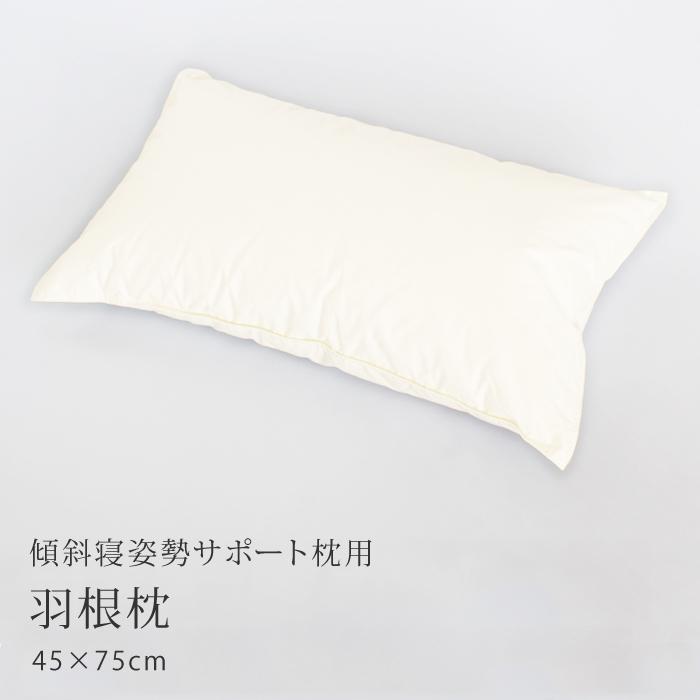 【傾斜寝姿勢サポート枕用中材】羽根枕 45×75cm腰部分用