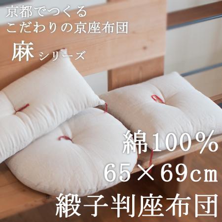 【職人の手作り京座布団】緞子判(65×69cm)[側生地:麻●中わた:綿100%(直入れ)][daitou]