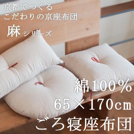 【職人の手作り京座布団】ごろ寝座布団(65×170cm)[側生地:麻●中わた:綿100%(直入れ)][daitou]