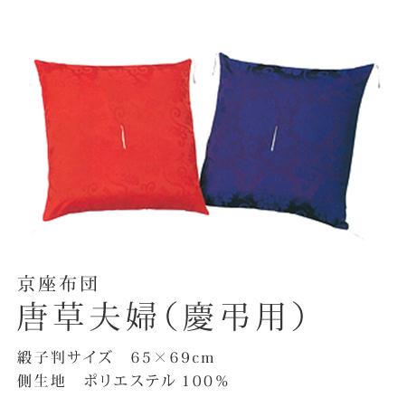 京座布団座布団 祝用 唐草(ポリエステル)緞子判 65×69cm[daitou]
