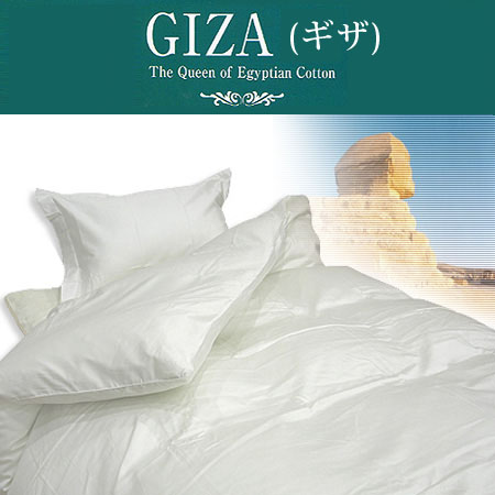 GIZA45 掛け布団カバー 『クレオパトラのカバー』 シングルサイズ 150×210cm最高級エジプト綿 GIZA45(ギザ45) 80番手サテン織掛布団カバー 高級 【サイズオーダー可】