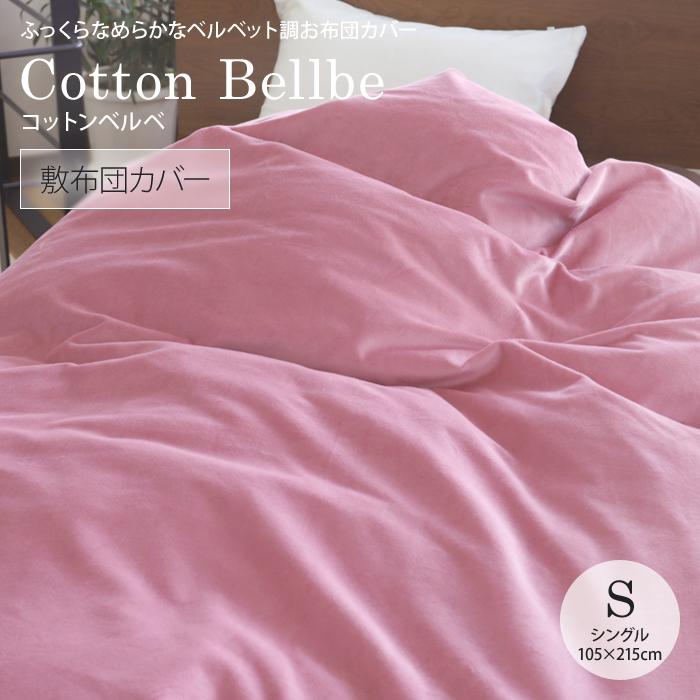 「コットンベルベ」カバーシリーズ敷き布団カバーシングルサイズ 105×215cmあったか 綿100% 綿パイル 日本製